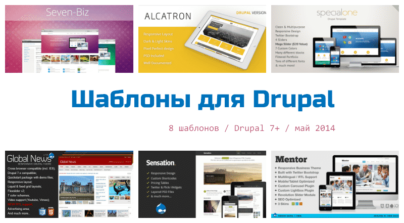 Подборка шаблонов для Drupal (Май 2014)
